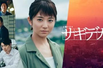 ซีรี่ย์ญี่ปุ่น Sagideka (2019) สิงห์สาวนักสืบ ซับไทย Ep.1-5 (จบ)