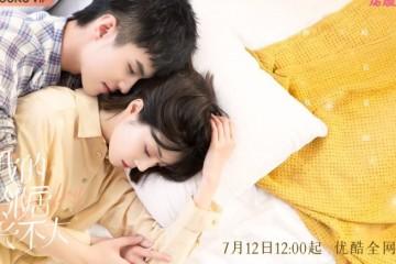 ซีรี่ย์จีน My Fated Boy (2021) ซับไทย Ep.1-23