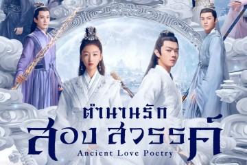 ซีรี่ย์จีน Ancient Love Poetry (2021) ตำนานรักสองสวรรค์ พากย์ไทย Ep.1-31