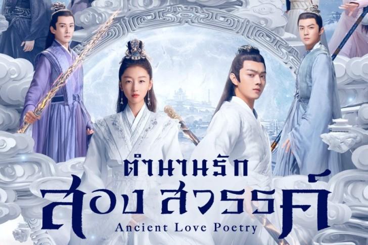 ซีรี่ย์จีน Ancient Love Poetry (2021) ตำนานรักสองสวรรค์ พากย์ไทย Ep.1-49 (จบ)