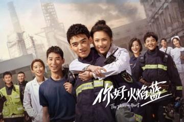 ซีรี่ย์จีน The Flaming Heart (2021) จุดไฟรัก นักผจญเพลิง ซับไทย Ep.1-23