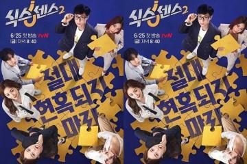 รายการวาไรตี้เกาหลี Sixth Sense 2 (2021) ซับไทย Ep.1-14