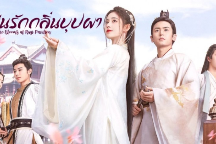 ซีรี่ย์จีน The Blooms at RUYI Pavilion (2020) กรุ่นรักกลิ่นบุปผา พากย์ไทย Ep.1-40 (จบ)