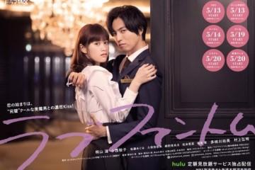 ซีรี่ย์ญี่ปุ่น Love is Phantom (2021) รักวุ่นวายของยัยจอมเซ่อ ซับไทย Ep.1-10
