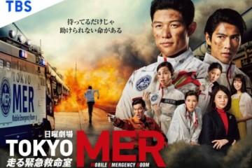 ซีรี่ย์ญี่ปุ่น Tokyo MER: Mobile Emergency Room 2021 ซับไทย Ep.1-2
