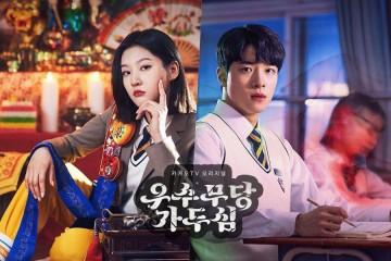 ซีรี่ย์เกาหลี The Great Shaman Ga Doo Shim (Excellent Shaman Ga Doo Shim) ซับไทย Ep.1-3
