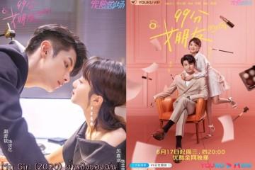 ซีรี่ย์จีน My Girl (2020) ผู้หญิงของฉัน พากย์ไทย Ep.1-18