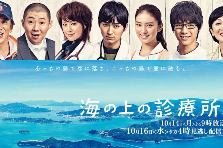 ซีรี่ย์ญี่ปุ่น Umi no Ue no Shinryoujo (Clinic on the Sea) ซับไทย Ep.1-11 (จบ)