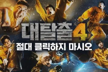 รายการเกาหลี The Great Escape 4 (2021) ซับไทย Ep.1-4