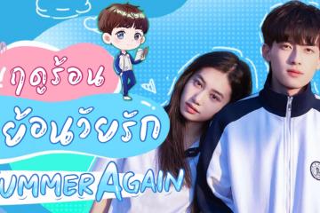 ซีรี่ย์จีน Summer Again (2021) ฤดูร้อนย้อนวัยรัก ซับไทย Ep.1-24 (จบ)