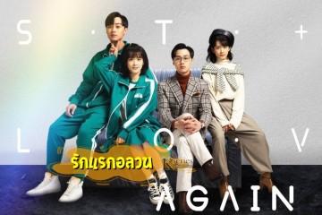 ซีรี่ย์จีน First Love Again (2021) รักแรกอลวน ซับไทย Ep.1-11