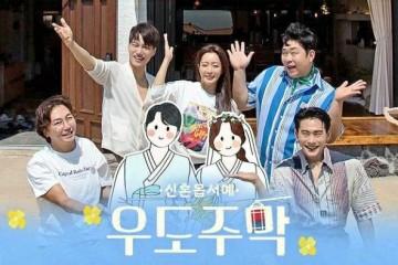 รายการเกาหลี Honeymoon Tavern (2021) ซับไทย Ep.1-4