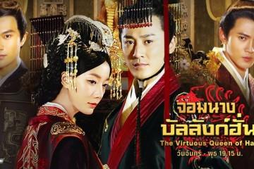 ซีรี่ย์จีน The Virtuous Queen Of Han จอมนางบัลลังก์ฮั่น ซับไทย Ep.1-47 (จบ)