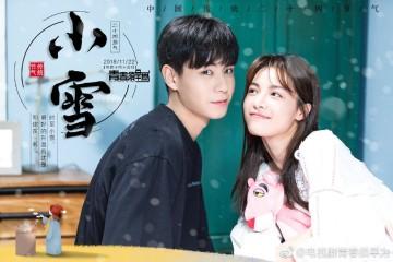 ซีรี่ย์จีน Youth Should Be Early (2021) รักนี้ต้องเป็นเธอ ซับไทย Ep.1-4