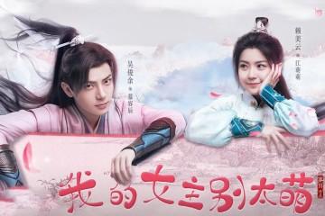 ซีรี่ย์จีน My Queen (2021) ท่านหญิงอย่าน่ารักเกินไป ซับไทย Ep.1-9