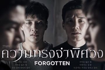 หนังเกาหลี Forgotten (2017) ความทรงจำพิศวง ซับไทย