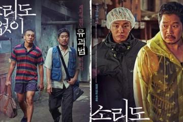 หนังเกาหลี Voice of Silence (2020) เสียงนี้..มีใครได้ยินไหม ซับไทย
