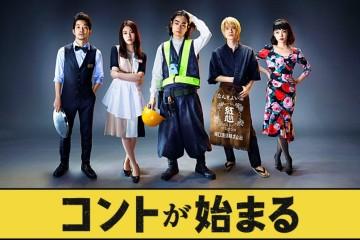 ซีรี่ย์ญี่ปุ่น Konto ga Hajimaru (2021) เมื่อละครตลกของชีวิตได้เริ่มต้น ซับไทย Ep.1-10 (จบ)