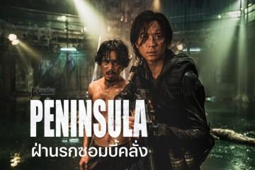 หนังเกาหลี Peninsula (2020) ฝ่านรกซอมบี้คลั่ง ซับไทย+พากย์ไทย