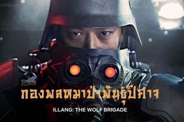 หนังเกาหลี Illang: The Wolf Brigade (2018) กองพลหมาป่าพันธุ์ปีศาจ ซับไทย