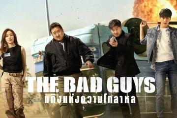 หนังเกาหลี The Bad Guys (2019) แก๊งแห่งความโกลาหล ซับไทย
