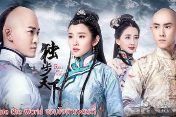 ซีรี่ย์จีน Rule the World จอมใจจักรพรรดิ์ พากย์ไทย Ep.1-11