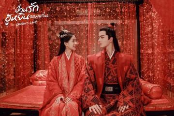 ซีรี่ย์จีน General's Lady ป่วนรักฮูหยินจอมแก่น พากย์ไทย Ep.1-5