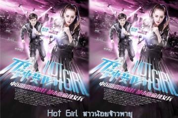 ซีรี่ย์จีน Hot Girl สาวน้อยจ้าวพายุ ซับไทย Ep.1-37 (จบ)