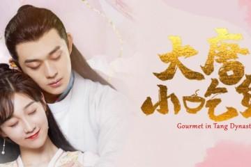 ซีรี่ย์จีน Gourmet in Tang Dynasty (2021) สาวนักกินราชวศ์ถัง ซับไทย Ep.1-12