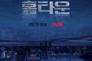 ซีรี่ย์เกาหลี Hometown ซับไทย Ep.1-12