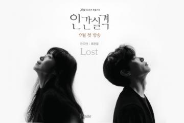ซีรี่ย์เกาหลี Lost ซับไทย Ep.1-16 (จบ)