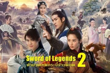 ซีรี่ย์จีน Swords Of Legends 2 ตำนานเทพกระบี่จ้าวพิภพ พากย์ไทย Ep.1-48 (จบ)