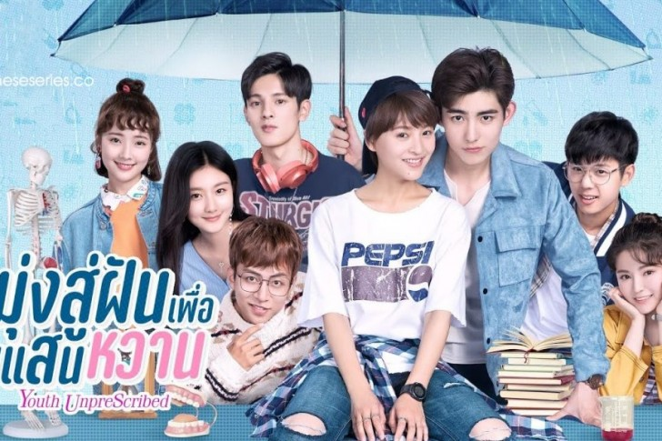 ซีรี่ย์จีน Youth Unprescribed (2020) มุ่งสู่ฝัน เพื่อวันแสนหวาน พากย์ไทย Ep.1-24 (จบ)