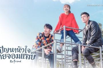 ซีรี่ย์จีน Befriend (2018) ปัญหาหัวใจของนายจอมแสบ พากย์ไทย Ep.1-24 (จบ)