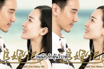 ซีรี่ย์จีน Would You Marry Me (2016) วุ่นนัก รักลุ้นวิวาห์ ซับไทย Ep.1-41 (จบ)