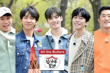 รายการวาไรตี้เกาหลี All the Butlers (2021) (Master in the House) ซับไทย Ep.153-193