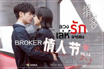 ซีรี่ย์จีน Broker (2021) ลวงรักเล่ห์จารชน พากย์ไทย Ep.1-38