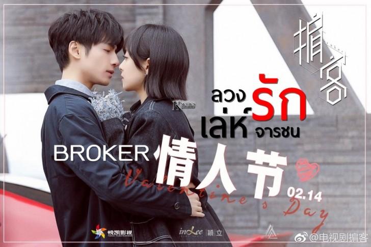 ซีรี่ย์จีน Broker (2021) ลวงรักเล่ห์จารชน พากย์ไทย Ep.1-18