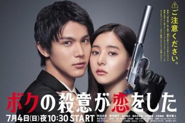ซีรี่ย์ญี่ปุ่น Boku no Satsui ga Koi wo Shita (Hitman in Love) มือปืนปล้นรัก ซับไทย Ep.1-10 (จบ)