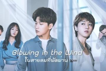 ซีรี่ย์จีน Blowing in the Wind ในสายลมที่พัดผ่าน พากย์ไทย Ep.1-28 (จบ)