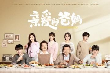 ซีรี่ย์จีน Dear Parents (2021) ซับไทย Ep.1-43 (จบ)
