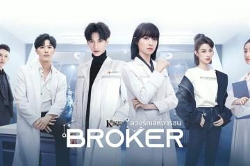ซีรี่ย์จีน Broker (2021) ลวงรักเล่ห์จารชน ซับไทย Ep.1-42 (จบ)