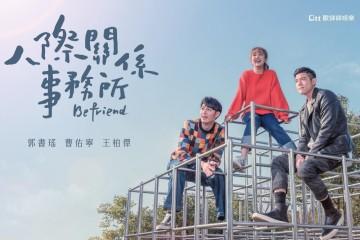 ซีรี่ย์จีน Befriend (2018) ปัญหาหัวใจของนายจอมแสบ ซับไทย Ep.1-24 (จบ)