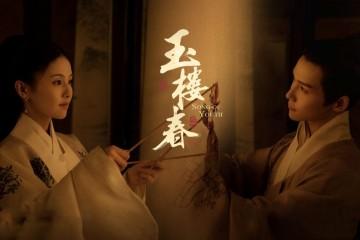 ซีรี่ย์จีน Song of Youth (2021) เพลงรักวสันต์หยก ซับไทย Ep.1-39
