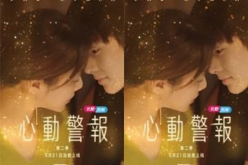 ซีรี่ย์จีน The Crush Season 2 (2021) สัญญาณหัวใจบอกรัก ซับไทย Ep.1-2