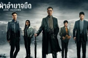 ซีรี่ย์จีน Crime Crackdown ล่าฝ่าอำนาจมืด 2021 ซับไทย Ep.1-28 (จบ)