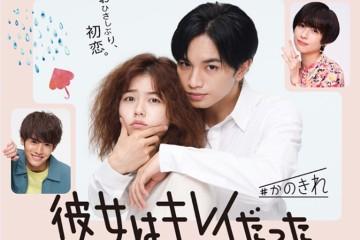 ซีรี่ย์ญี่ปุ่น Kanojo wa Kirei datta 2021 รักสุดใจ ยัยลูกเป็ดขี้เหร่ ซับไทย Ep.1-10 (จบ)0