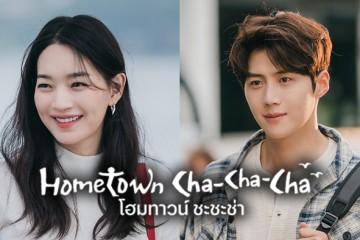 ซีรี่ย์เกาหลี Hometown Cha Cha Cha โฮมทาวน์ ชะชะช่า ซับไทย Ep.1-16 (จบ)