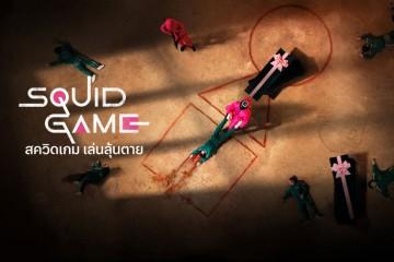 ซีรี่ย์เกาหลี Squid Game สควิดเกม เล่นลุ้นตาย ซับไทย Ep.1-9 (จบ)