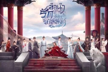 ซีรี่ย์จีน Dream of Chang'An (2021) ลำนำรักเคียงบัลลังก์ ซับไทย Ep.1-49 (จบ)